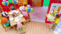 今天佩奇的老同学生日,所以邀请她们姐弟俩到麦当当参加生日派对  儿童玩具故事