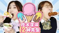 吃冰淇淋的时候一定会出现的12种类型