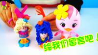 萌鸡小队朵朵理发师彩泥玩具套装