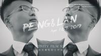 【Peng+Lan】Wedding Film 感光度电影工作室