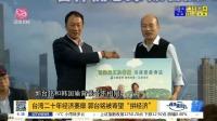 郭台铭参选国民党2020初选,韩国瑜表态备受关注