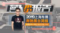 上海车展震哥奔驰展台新车小报告