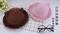 猫猫毛线屋 小耳朵棉草帽 钩针毛线编织 猫猫编织教程 猫猫很温柔