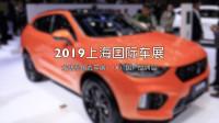 【集车】龙猪带你看2019上海车展(国产品牌篇)