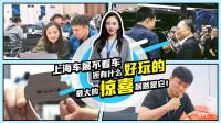城会玩:谁说车展一定要看车 台湾女主播带你看不一样的上海车展