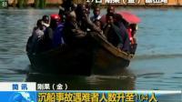 沉船事故遇难者人数升至104人