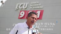 厄瓜多尔地震幸存者:感谢中国兄弟