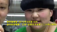 赵本山徒弟胖丫被判刑3年,涉生产、销售假药罪