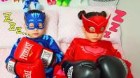 好有趣!萌宝们变身睡衣小英雄后都做了些什么呢?趣味玩具故事