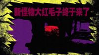 【小握解说】新怪物大红毛子终于来了《午夜邪恶》第2期