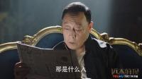 《远大前程》【倪大红CUT】02 沈达报告调查结果 天洪有所担心
