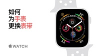 Apple Watch Series 4 - 更强,更出彩 - Apple
