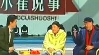 小品:赵本山和宋丹丹的经典作品,真的是百看