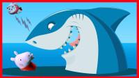 太奇怪了!小猪佩奇怎么掉在海里了?还被巨鲨追哭了?