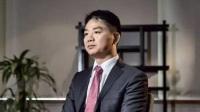 八卦:刘强东涉性侵案曝关键证人教授崔海涛