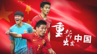 中国队丨2019格力·中国杯赛前预热