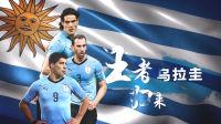 乌拉圭队丨2019格力·中国杯赛前预热