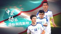 乌兹别克斯坦队丨2019格力·中国杯赛前预热