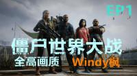僵尸世界大战全高画质EP1-第一章纽约:恶化-娱乐攻略解说《Windy枫》