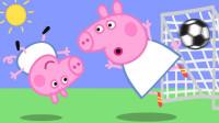 超好笑!小猪佩奇和乔治怎么把足球踢飞了?佩奇竟然这样找到了吗?儿童玩具故事