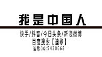 迪歌立誓:生是中国人,死是中国魂
