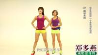 郑多燕的健身操不止减脂既然还能丰胸,你试了吗?