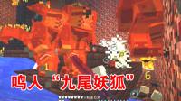 """我的世界超能异世界18:遇上了鸣人,""""九尾妖狐"""""""