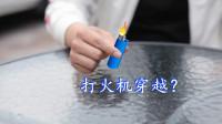 抽烟必学的魔术:打火机在手心瞬间穿越玻璃桌!看两遍你也能学会
