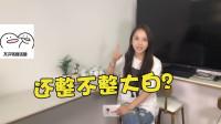 板娘Q&A:粉丝督促小薇快去整陈大白,殊不知小薇早就计划好了!