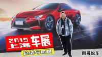 2019上海车展总结,新能源已是主力军,而我最喜欢的是辆国产车