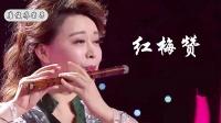 竹笛女神唐俊乔经典独奏《红梅赞》,红色经典,百听不厌!
