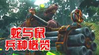 阿姆西解说《战锤2全面战争》万众期待的蛇与鼠DLC兵种概览