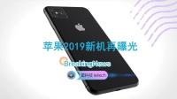2019新iPhone再曝光:相机迎来全面升级,新增超广角镜头