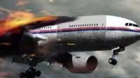 马航MH370被曝遭多枚导弹击落?气象卫星无意拍到真相,美国生产的