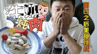 厨神vlog:明日之后美食挑战之牛奶炖肉!奶味不够雪糕来凑