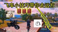 """刺激战场:""""刺激飞车""""已上线,摩托车上房顶的正经教学"""