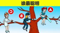 脑力测试:护士、警察和女仆,大树上谁最聪明?