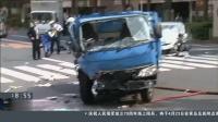 日本:87岁司机肇事 2死8伤 东方新闻 20190420 高清版