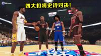 【布鲁】NBA2K19史诗级扣篮大赛!科比 乔丹 卡特  J博士谁是最强扣篮王!