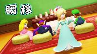 马里奥派对:俄罗斯套娃的瞬移速度,公主突然恍惚了!宝妈趣玩