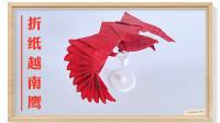 折纸阮红强越南鹰1折纸王子折纸详细视频教程