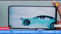 定价1499,三星A60正式发布重回中国市场,小米和荣耀措不及防!