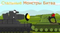 坦克世界动画:黑色卡尔vs绿色kv