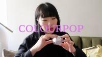 新的colourpop产品开箱+试妆