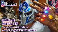 漫威 復仇者聯盟 無限手套 開箱 INFINITY GAUNTLET Marvel Legends Gear Review  胡服騎射的玩具開箱系列