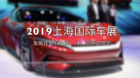 【集车】龙猪带你看2019上海车展(普通品牌篇)