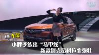 """2019上海车展:小胖子练出""""马甲线"""" 新款别克昂科拉变强壮"""
