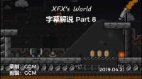 【决战前夕】XFX's World3.0 干脆面字幕解说 Part 8