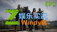 僵尸世界大战全高画质2-娱乐攻略解说《Windy枫》