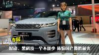 2019上海车展:混动、黑科技一个不能少 体验国产揽胜极光